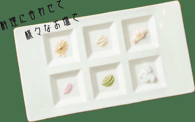 6種のうまみ塩で 美味しさ引き立てる
