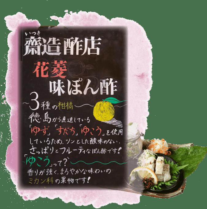 花菱味ポン酢