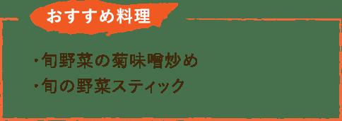 おすすめ料理 ・旬野菜の菊味噌炒め・旬の野菜スティック
